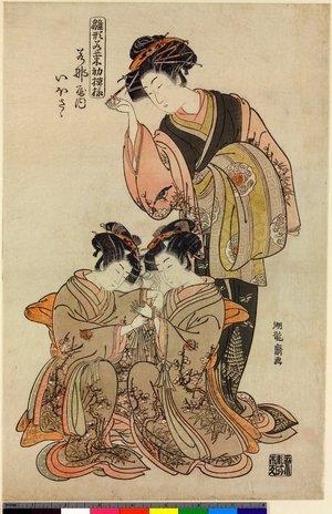 磯田湖龍齋: Wakanaya-uchi Iosasa / Hinagata Wakana no Hatsumoyo - 大英博物館