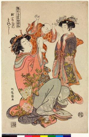 磯田湖龍齋: Echizenya-uchi Morokoshi / Hinagata Wakana no Hatsumoyo - 大英博物館