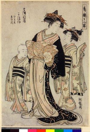 磯田湖龍齋: Yotsumeya-uchi Kaoru / Hinagata Wakana no Hatsumoyo / Seiro Juni-tan (12 Beauties of the Tea-house) - 大英博物館
