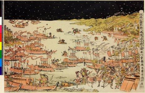 Utagawa Toyoharu: Yashima Dannoura gassen no zu / Uki-e Wakoku Keiseki - British Museum