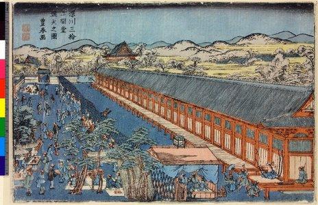 Utagawa Toyoharu: Fukagawa sanjusangendo toshiya no zu - British Museum