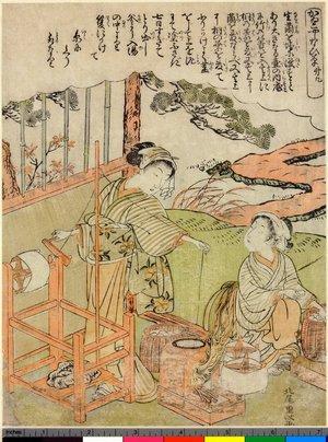 北尾重政: Dai-kyu / Kaiko Yashinai-gusa - 大英博物館