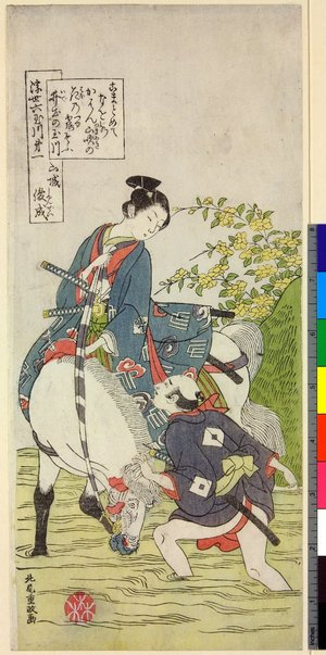 北尾重政: Dai-ichi Yamashiro Shunzei / Ukiyo Mu-Tamagawa - 大英博物館