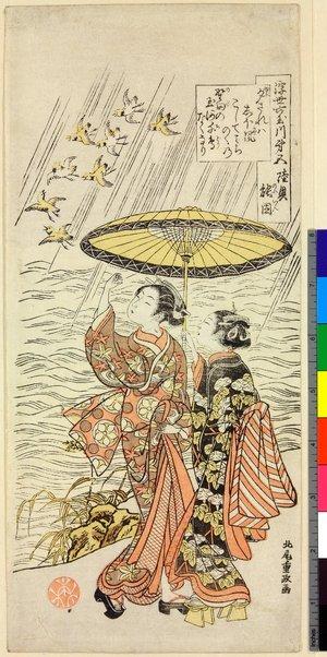 北尾重政: Dai-go Mutsu Noin / Ukiyo Mu-Tamagawa - 大英博物館
