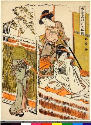 Katsukawa Shunsho: Kyu-damme / Chushingura-juichi-maizoku - British Museum