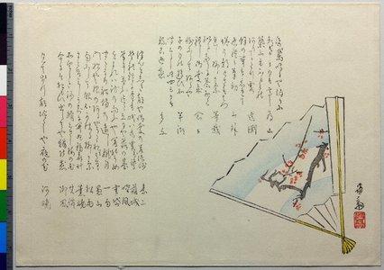 画学: surimono - 大英博物館