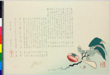 Keison: surimono - British Museum