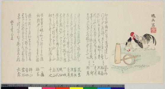 Kaiseki: surimono - British Museum