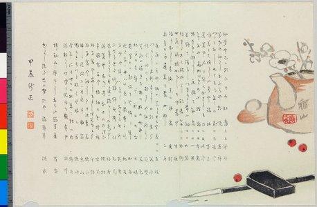 Kosai: surimono - British Museum