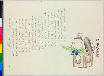 Kono Bairei: surimono - British Museum