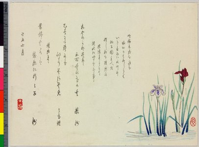 無款: surimono - 大英博物館