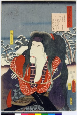 Utagawa Kunisada: Chunagon Asatada / Mitate sanjurokkasen no uchi - British Museum