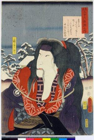 歌川国貞: Chunagon Asatada / Mitate sanjurokkasen no uchi - 大英博物館