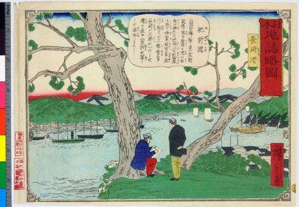 Utagawa Hiroshige III: Nagasaki-ko 長崎港 (Nagasaki Harbour) / Nihon chishi ryakuzu 日本地誌略図 (Simple Illustrations of Places in Japan) - British Museum