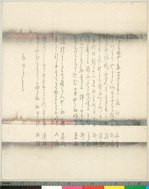 Unknown: surimono - British Museum