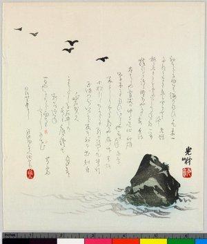 Iijima Koga: surimono - British Museum