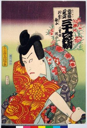 Utagawa Kunisada: Yaezaka Monsa, Kawara-nadeshiko (Yaezaka Monsa, Wild pink) / Tosei mitate sanju-rokkasen 當盛見立 三十六花撰 (Contemporary Kabuki Actors Likened to Thirty-Six Flowers (Immortals of Poetry)) - British Museum