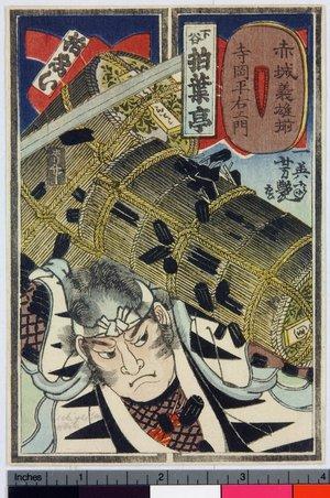 Yoshitsura: - British Museum