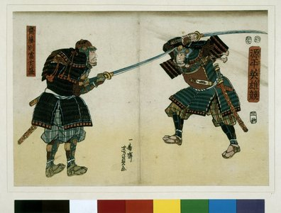 歌川芳員: Genpei Eiyu Kurabe - 大英博物館
