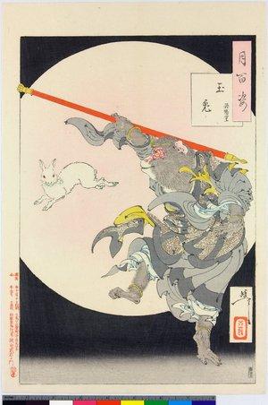 月岡芳年: Gyokuto - Songoku (Jade Rabbit - Sun Wukong) / Tsuki hyaku sugata 月百姿 (One Hundred Aspects of the Moon) - 大英博物館