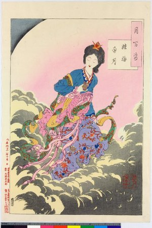 月岡芳年: Joga hongetsu tsuki (Chang E Flees to the Moon) / Tsuki hyaku sugata 月百姿 (One Hundred Aspects of the Moon) - 大英博物館
