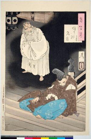 Tsukioka Yoshitoshi: Tsuku hyaku sugata (One Hundred Aspects of the Moon) - British Museum