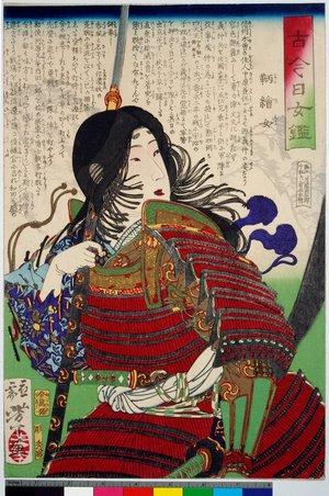 Tsukioka Yoshitoshi: Tomoe onna / Kokon hime kagami 古今日女鏡 (Mirror of Beauties Past and Present) - British Museum