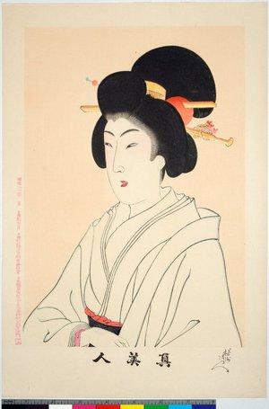 豊原周延: Shin bijin 真美人 (True Beauties) - 大英博物館