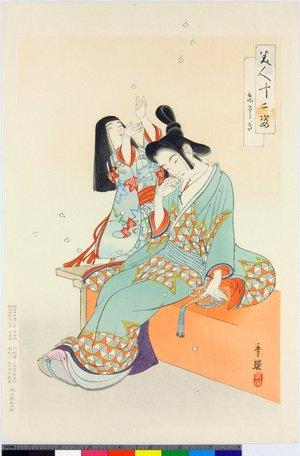 右田年英: Kisaragi 如月 / Bijin juni sugata 美人十二姿 - 大英博物館