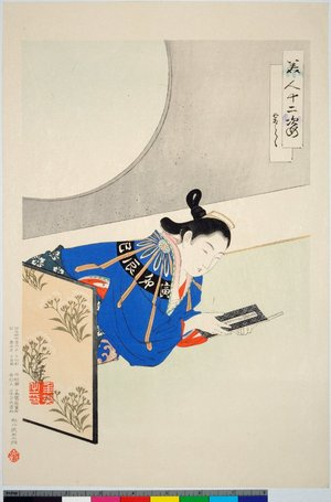 右田年英: Shimotsuki 霜月 / Bijin juni sugata 美人十二姿 - 大英博物館