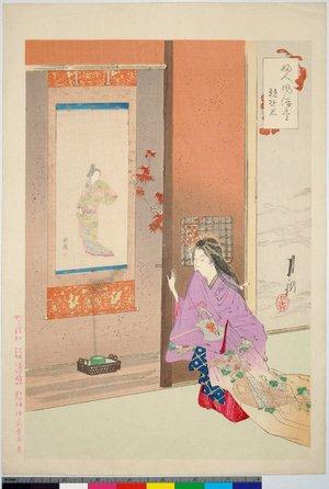 尾形月耕: 競遊君 / Fujin fuzoku tsukushi 婦人風俗尽 - 大英博物館