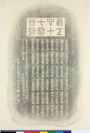 Ogata Gekko: Gishi shijushichizu mokuroku 義士四十七図目録 / Gishi shijushichi zu 義士四十七図 - British Museum