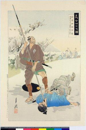 Ogata Gekko: Maebara Isuke Munefusa 前原伊助宗房 / Gishi shijushichi zu 義士四十七図 - British Museum