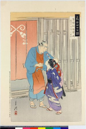 Ogata Gekko: Kayano Wasuke Tsunenari 茅野和助常成 / Gishi shijushichi zu 義士四十七図 - British Museum