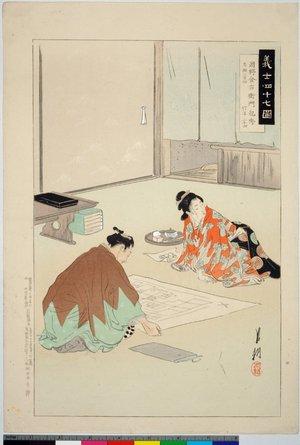 Ogata Gekko: Okano Kinemon Kanehide 岡野金右衛門包秀 / Gishi shijushichi zu 義士四十七図 - British Museum