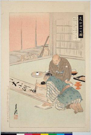 尾形月耕: Mimura Jiroemon Kanetsune 三村次郎右衛門包常 / Gishi shijushichi zu 義士四十七図 - 大英博物館