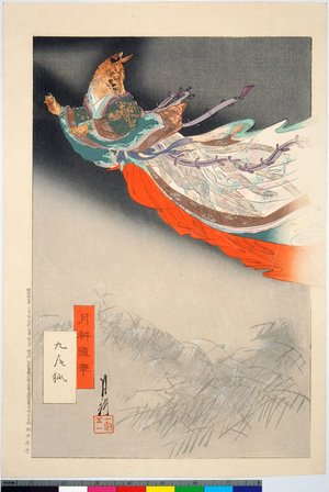 Ogata Gekko: Kyubi no kitsune 九尾狐 / Gekko zuihitsu 月耕随筆 - British Museum