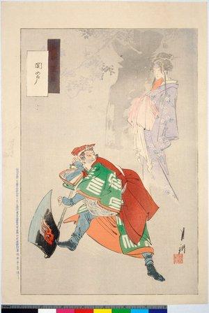 尾形月耕: Seki no to 関の戸 / Gekko zuihitsu 月耕随筆 - 大英博物館