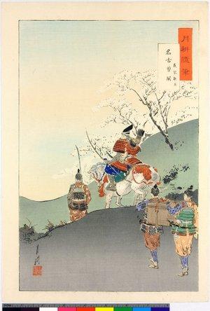尾形月耕: Nakoso no seki 名古曽関 / Gekko zuihitsu 月耕随筆 - 大英博物館