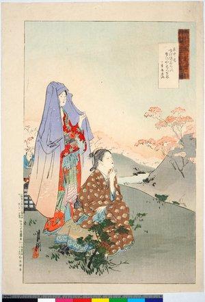 尾形月耕: 東中君 / Gekko zuihitsu 月耕随筆 - 大英博物館