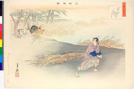 Ogata Gekko: Ashi kari 芦かり / Yamato monogatari 大和物語 - British Museum