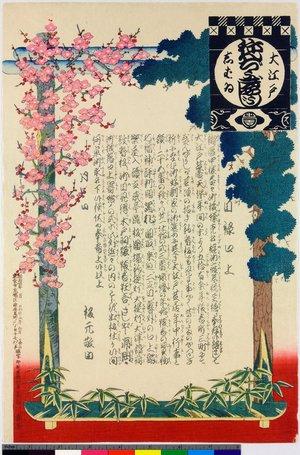 Adachi Ginko: Mokuroku kojo / O-Edo shibai nenju-gyoji (Annual Events of the Edo Theatre) - British Museum