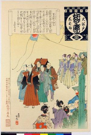 安達吟光: Shibai machi no hatsu haru / O-Edo shibai nenju-gyoji (Annual Events of the Edo Theatre) - 大英博物館
