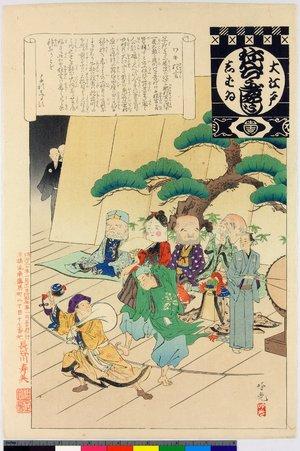 安達吟光: Waki kyogen / O-Edo shibai nenju-gyoji (Annual Events of the Edo Theatre) - 大英博物館
