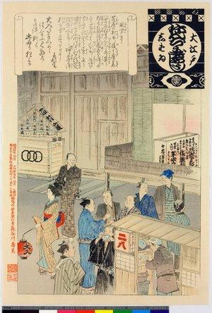 安達吟光: Fubun kiku / O-Edo shibai nenju-gyoji (Annual Events of the Edo Theatre) - 大英博物館