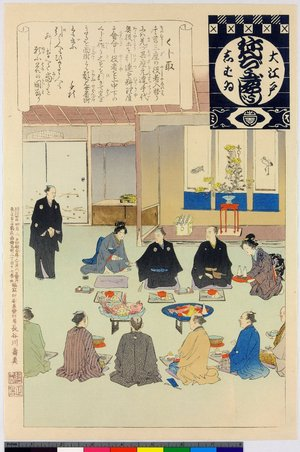 Adachi Ginko: Kuji tori / O-Edo shibai nenju-gyoji (Annual Events of the Edo Theatre) - British Museum