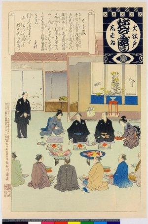 安達吟光: Kuji tori / O-Edo shibai nenju-gyoji (Annual Events of the Edo Theatre) - 大英博物館