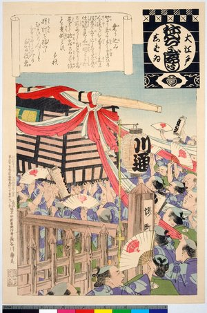Adachi Ginko: Nori-komi / O-Edo shibai nenju-gyoji (Annual Events of the Edo Theatre) - British Museum