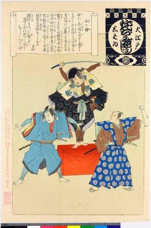 安達吟光: Futatsume / O-Edo shibai nenju-gyoji (Annual Events of the Edo Theatre) - 大英博物館