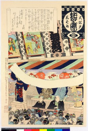Adachi Ginko: Yomitate / O-Edo shibai nenju-gyoji (Annual Events of the Edo Theatre) - British Museum